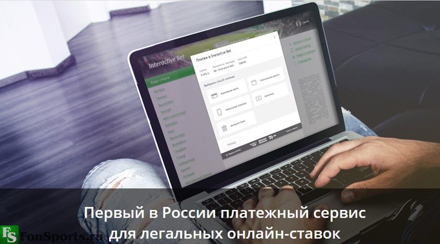 ведущие букмекерские конторы россии