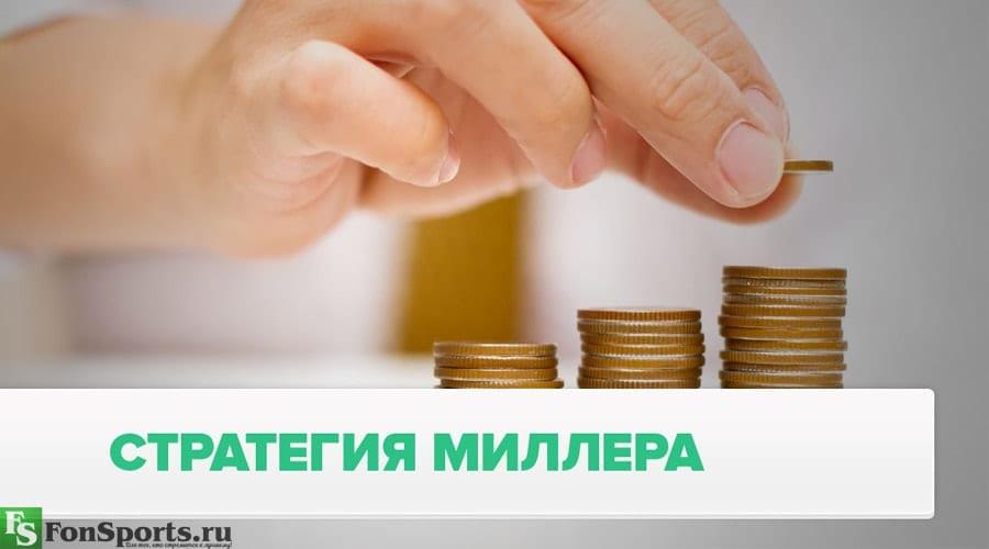 финансовый менеджер миллера