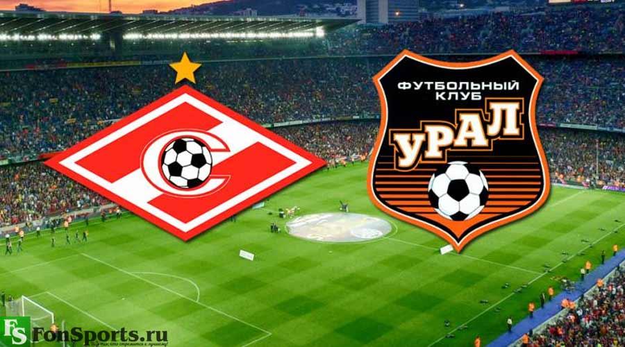 Московский «Спартак» одержал победу над «Уралом» со счетом 1:0
