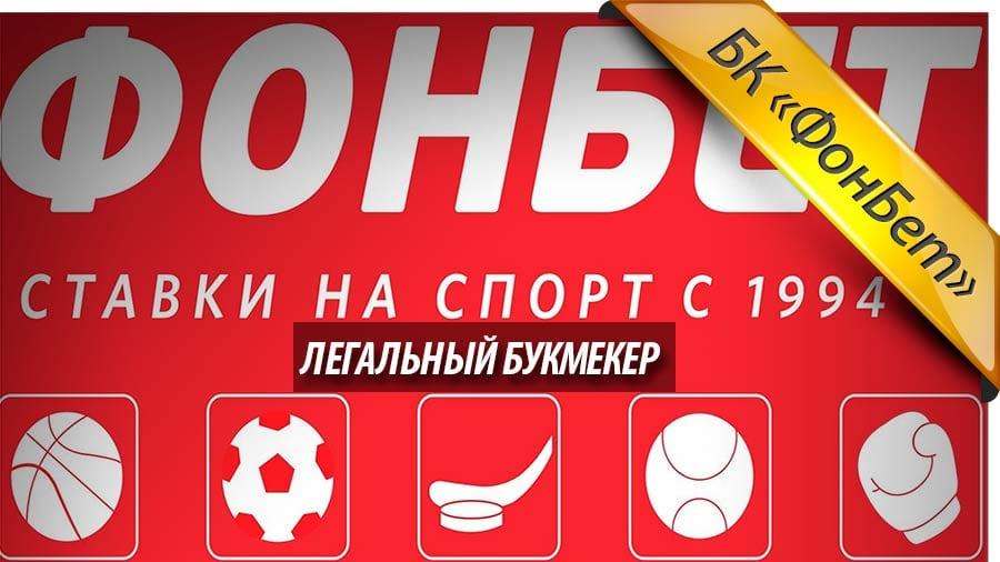 Букмекерская контора «Фонбет»: официальный сайт | регистрация | Обзор