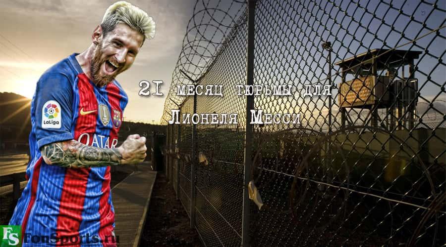 21 месяц тюрьмы для Лионеля Месси