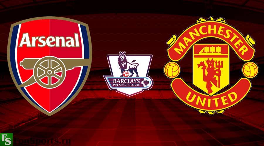 Арсенал – Манчестер Юнайтед. Прогноз на футбол 07 мая 2017