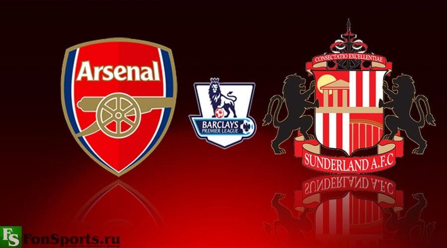 Арсенал – Сандерленд 16.05.2017: прогноз и ставка на АПЛ
