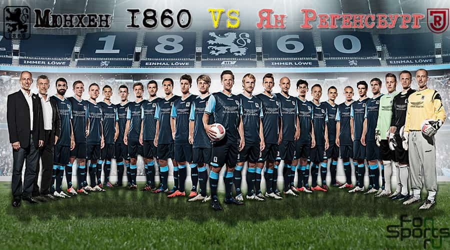 Мюнхен 1860 – Ян Регенсбург прогноз на ответный матч 30.05.2017