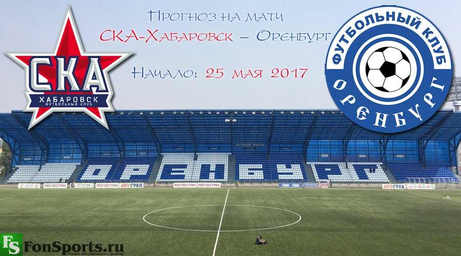 СКА-Хабаровск – Оренбург, прогноз на матч | 25/05/2017