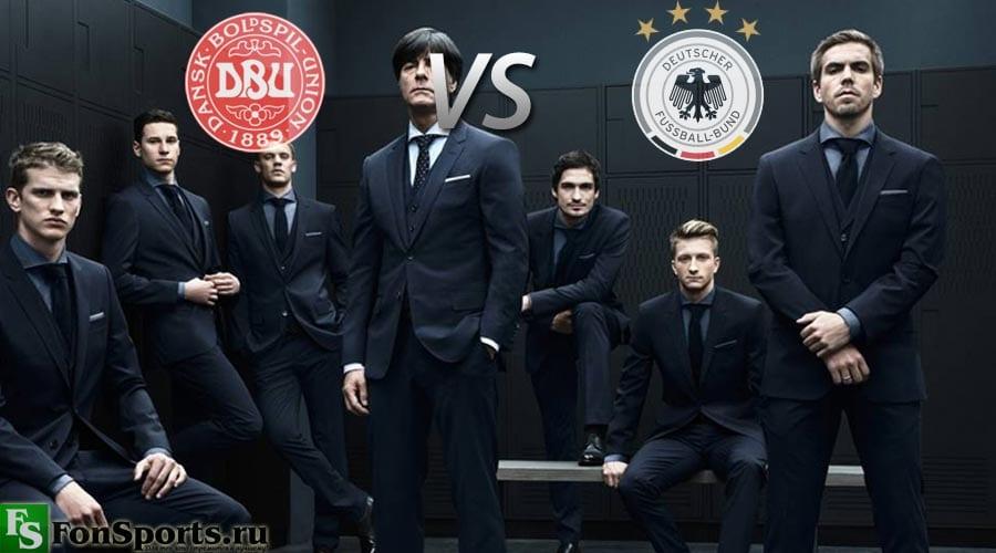 Дания – Германия, прогноз на матч 06.06.2017