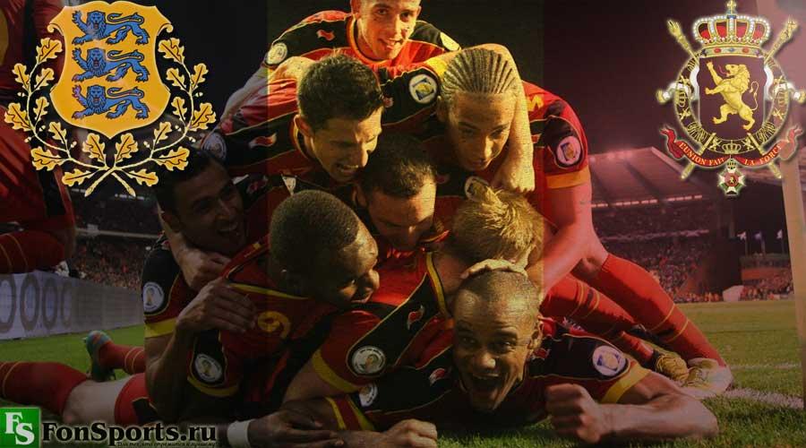 Эстония – Бельгия: прогноз на матч 9 июня 2017 года