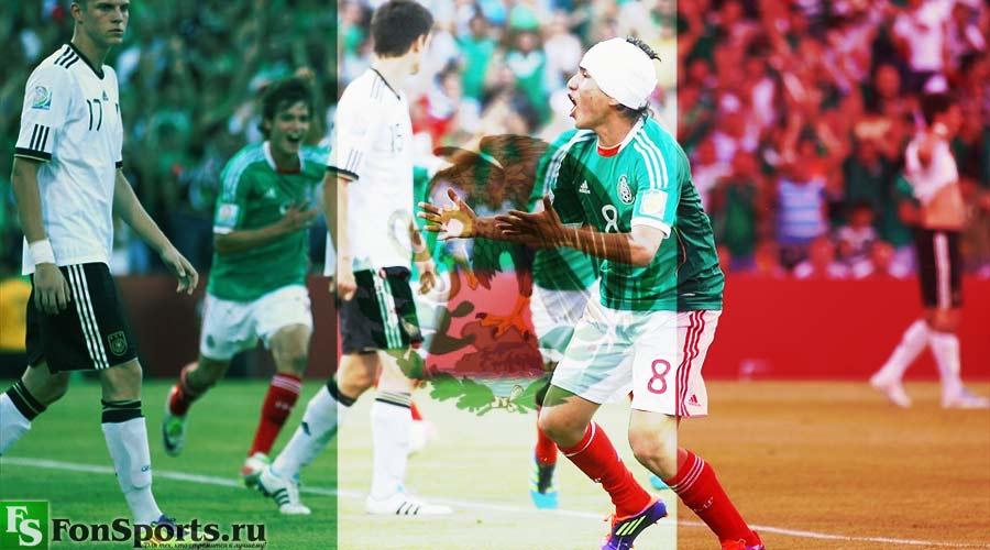 Германия - Мексика: прогноз и обзор матча 29-06-2017