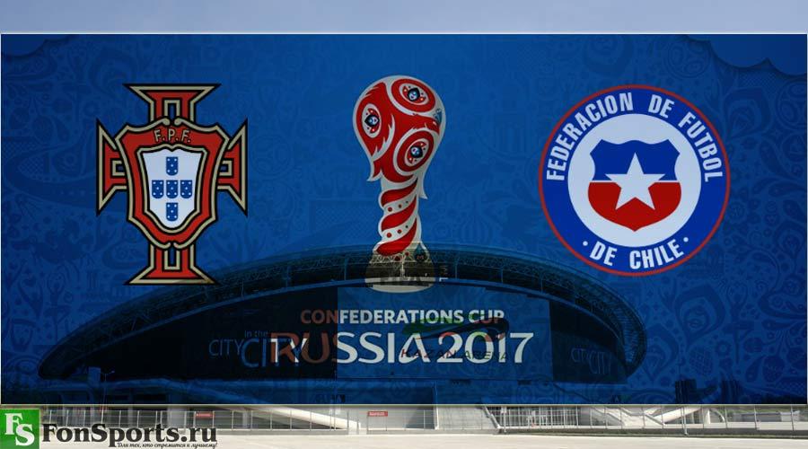 Португалия - Чили: прогноз и обзор матча 28.06.2017.