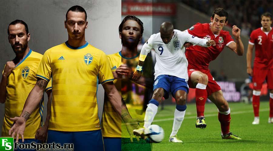 Швеция (21) – Англия (21): прогноз