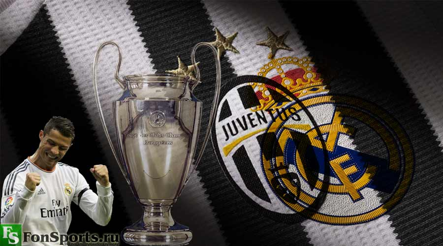 Ювентус – Реал Мадрид прогноз на финал Лиги Чемпионов