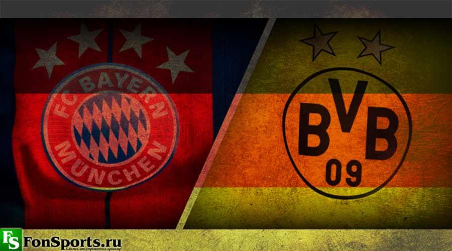 Боруссия – Бавария: прогноз на суперкубок (05.08.2017)