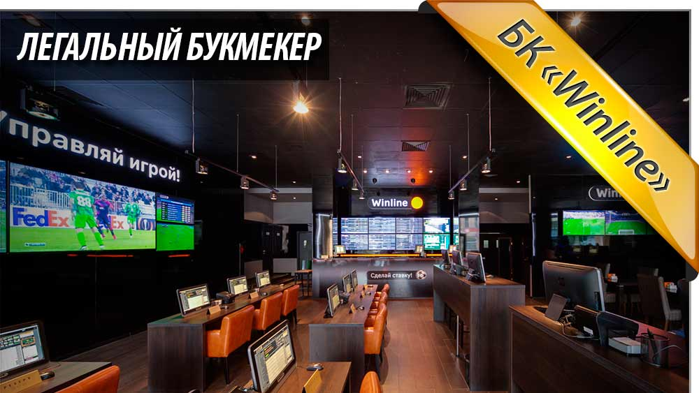 Букмекерская контора «Винлайн», официальный сайт | Регистрация
