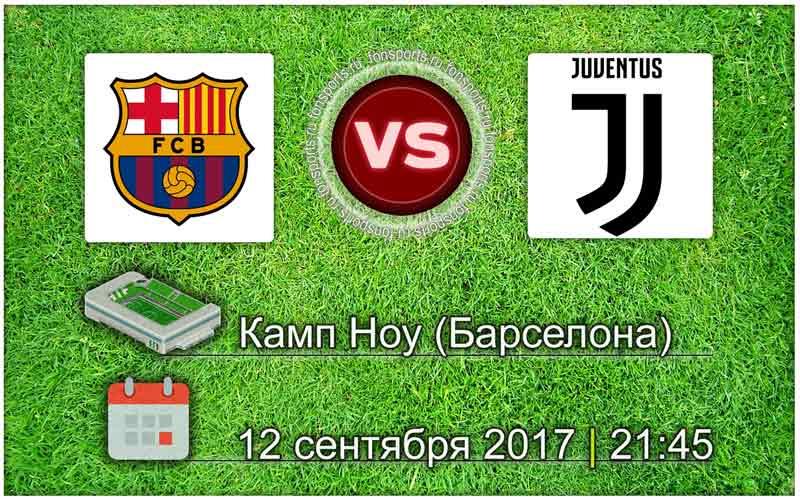 Барселона – Ювентус. Прогноз на Лига Чемпионов (12.09.2017)