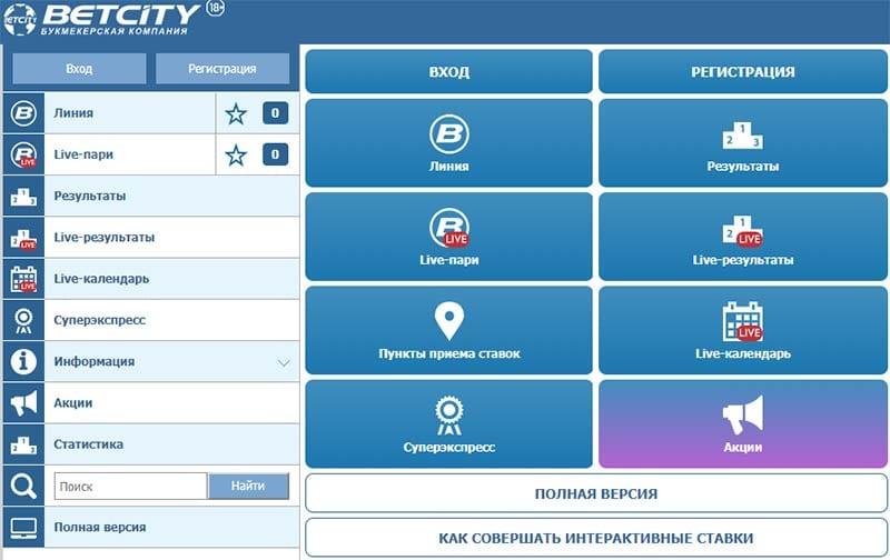 betcity мобильная версия сайта