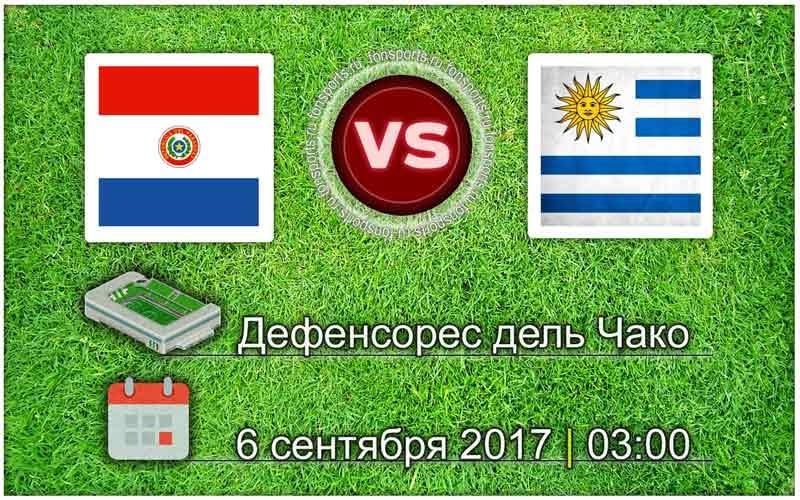 Прогноз на матч Парагвай – Уругвай
