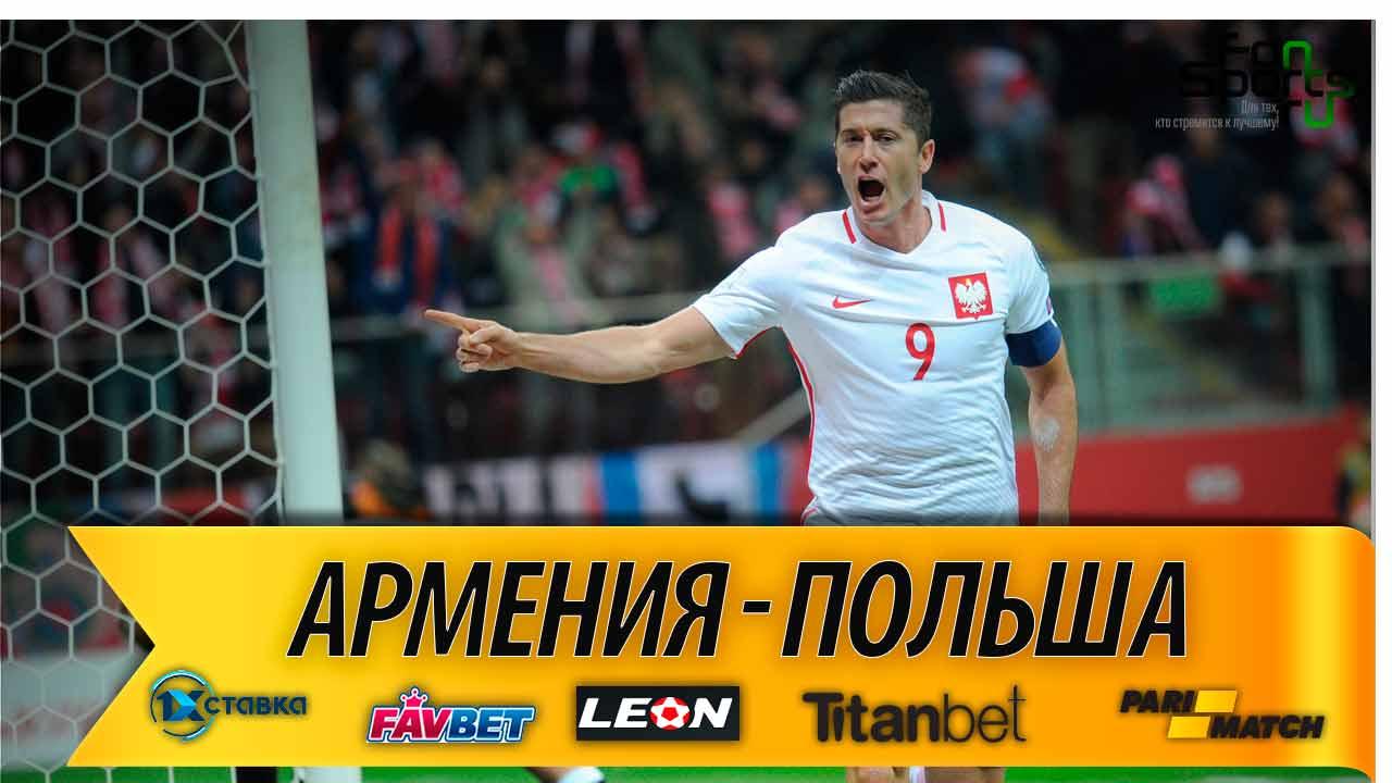 Армения – Польша. Прогноз и обзор матча 5/10/2017