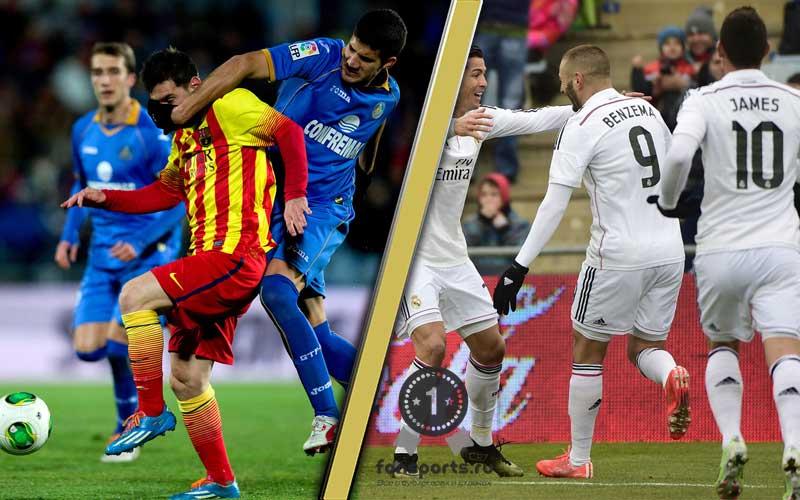 Хетафе – Реал Мадрид. Прогноз на футбол (14.10.2017)