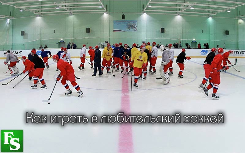 Играть в любительский хоккей | обучение