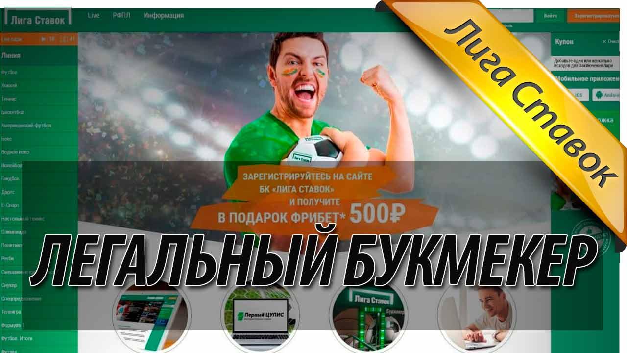 Букмекерская контора Лига ставок: официальный сайт, регистрация