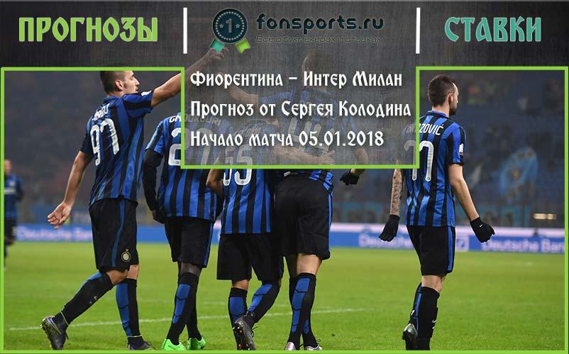 Фиорентина – Интер Милан. Прогноз и аналитика (05.01.2018)