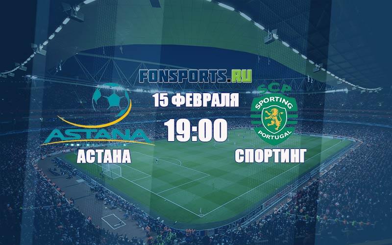 Астана – Спортинг. Прогноз и анализ (15.02.2018)