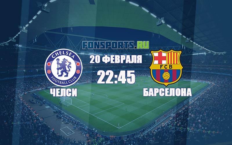 Челси – Барселона. Прогноз и анализ (20.02.2018)
