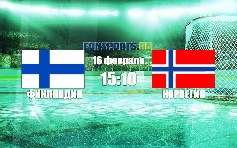 Финляндия – Норвегия. Прогноз и аналитика (16.02.2018)