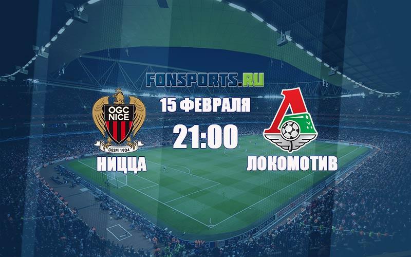 Ницца – Локомотив. Прогноз и статистика (15.02.2018)