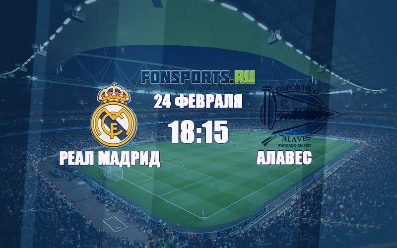 Реал Мадрид – Алавес. Прогноз и анализ (24.02.2018)