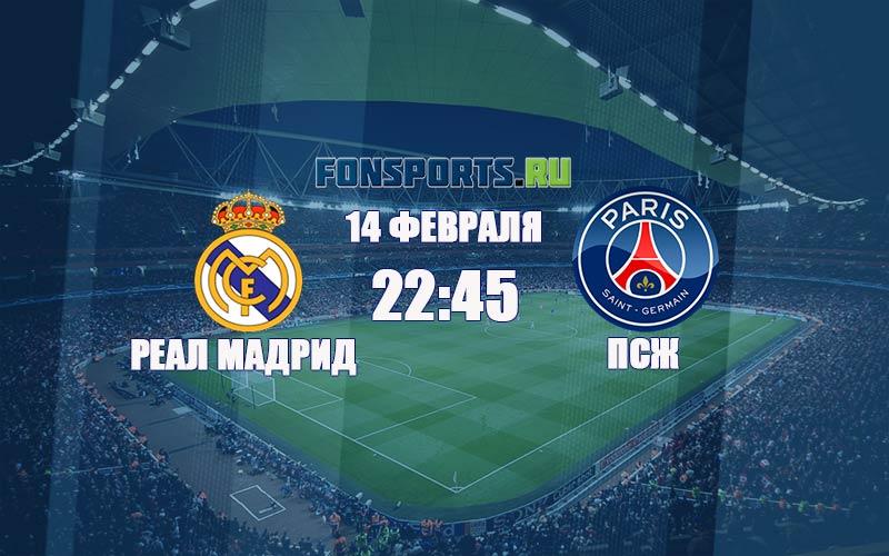 Реал Мадрид – ПСЖ. Прогноз и аналитика (14.02.2018)