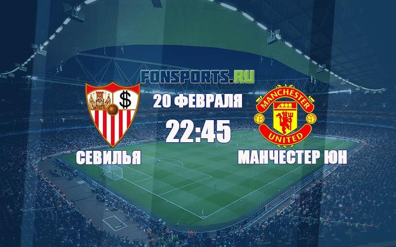 Севилья – Манчестер Юнайтед. Прогноз и статистика (21.02.2018)