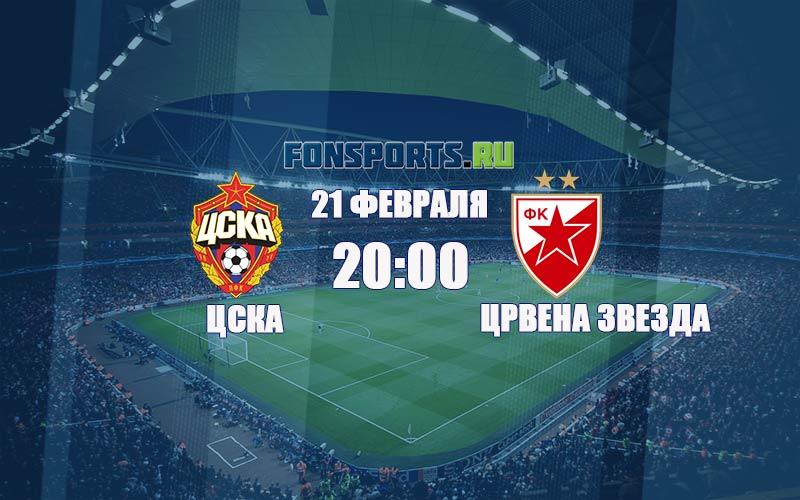 ЦСКА – Црвена Звезда. Прогноз и статистика (21.02.2018)