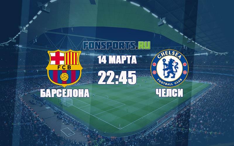 Барселона – Челси. Прогноз и аналитика (14.03.2018)