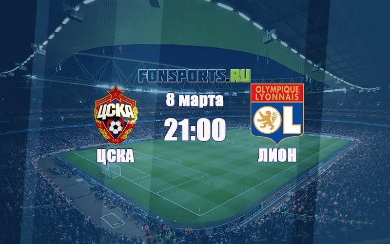 ЦСКА – Лион. Прогноз и аналитика (07.03.2018)