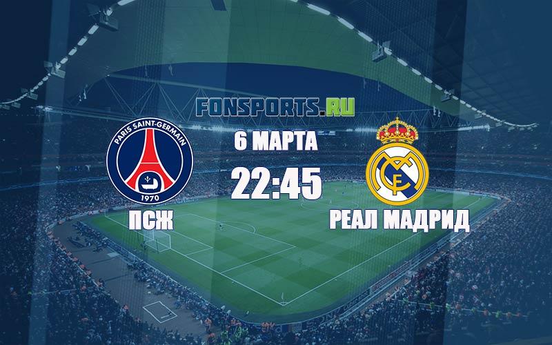 ПСЖ – Реал Мадрид. Прогноз и статистика (06.03.2018)