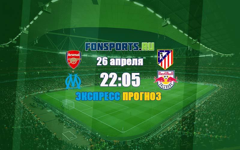 Арсенал – Атлетико, Марсель – Ред Булл. Экспресс-прогноз на 26.04.2018