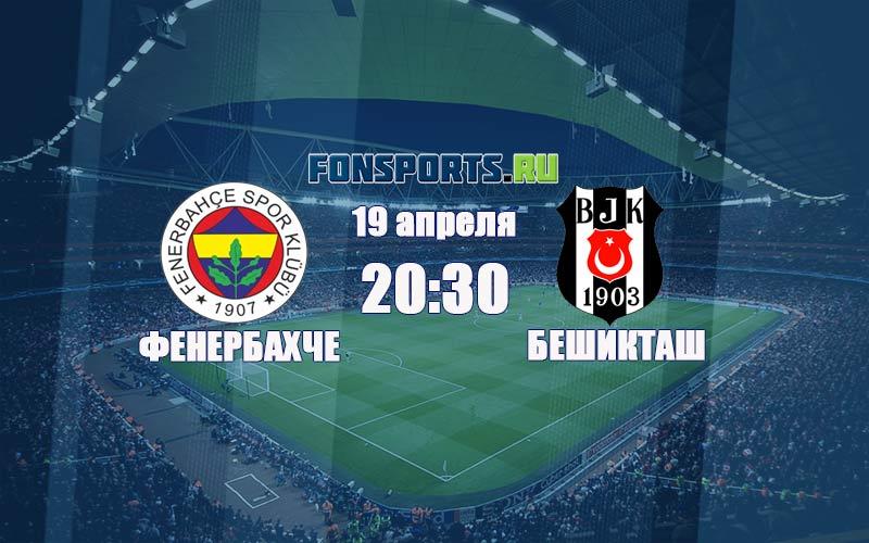 Фенербахче – Бешикташ. Прогноз кубка Турции (19.04.2018)