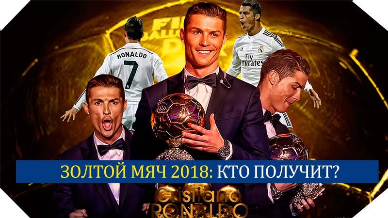 Золотой мяч 2018: когда вручение и кто получит награду?