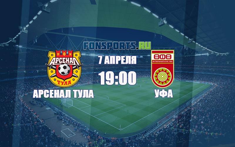Арсенал Тула – Уфа, 07.04.18. Прогноз и статистика на матч
