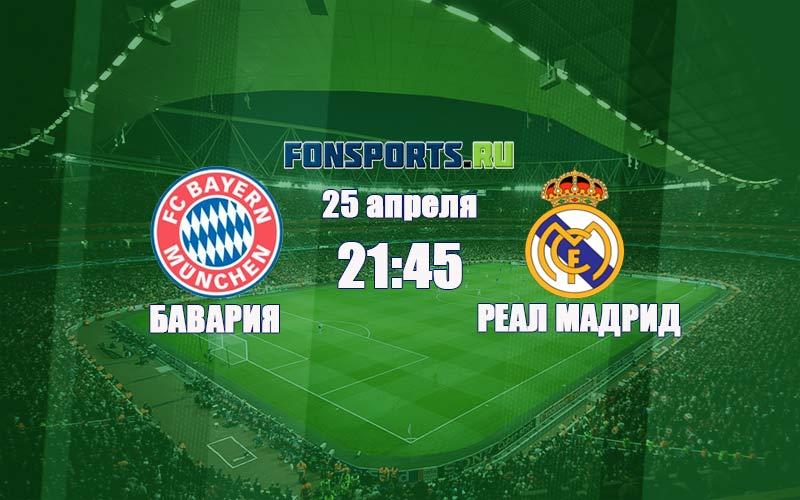 Лига чемпионов 2018: Бавария – Реал Мадрид. Прогноз на матч (25.04.2018)