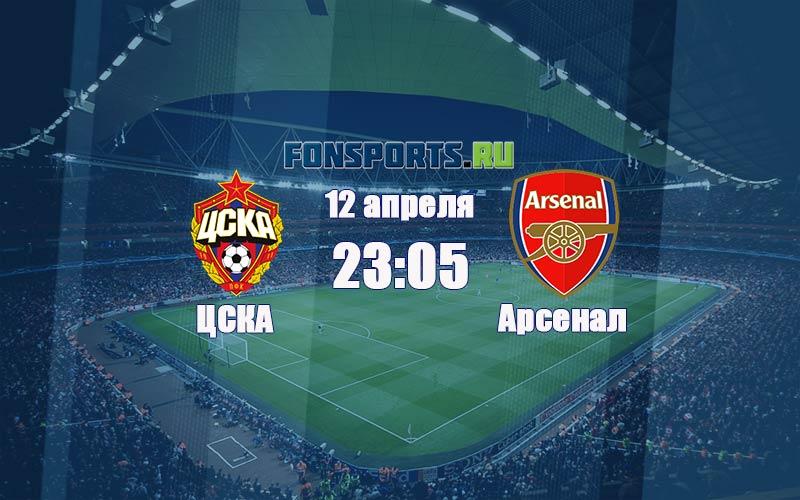 Прогноз на матч ЦСКА - Арсенал 12 апреля 2018