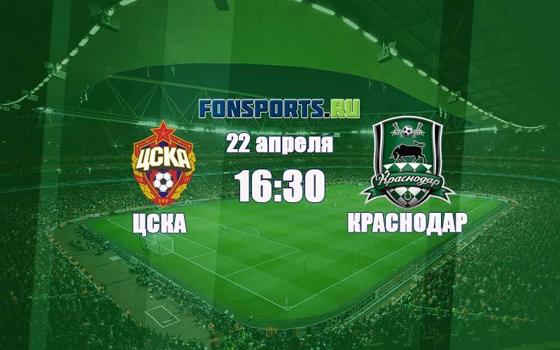 ЦСКА – Краснодар. Прогноз матча РФПЛ (22.04.2018)