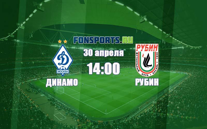 Динамо Москва – Рубин: прогноз, анализ и обзор матча (30.04.2018)