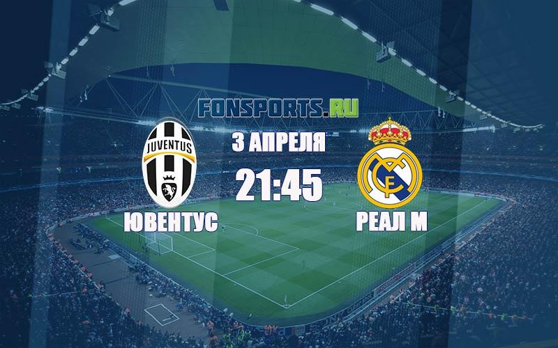 Ювентус – Реал Мадрид. Прогноз и анализ (03.04.18)