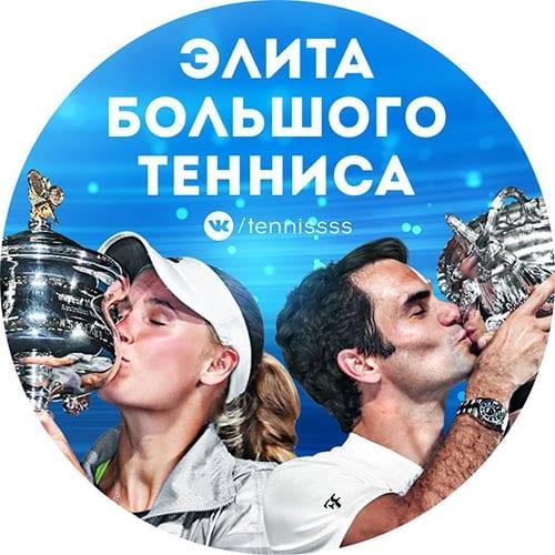Элита большого тенниса Вконтакте