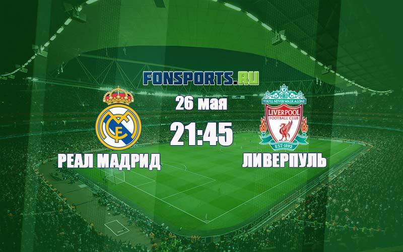 «Реал» - «Ливерпуль»: кто выиграет 26 мая кубок европейских чемпионов?