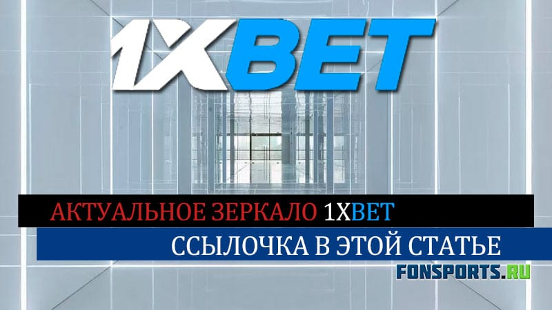 зеркало dr 1xbet