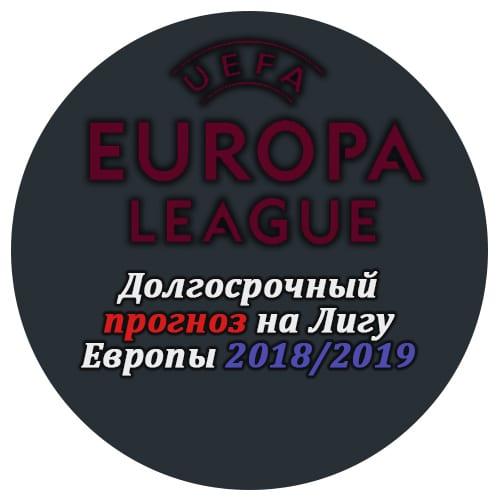 Кто выиграет лигу Европы 2018/2019