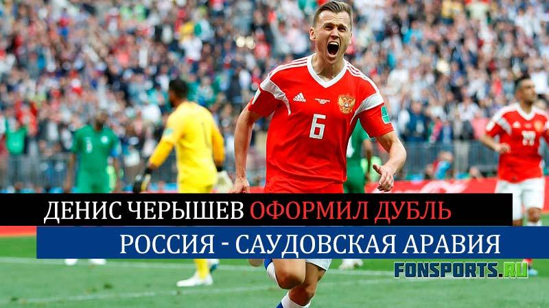 Разгромный счет матча Россия – Саудовская Аравия 5:0